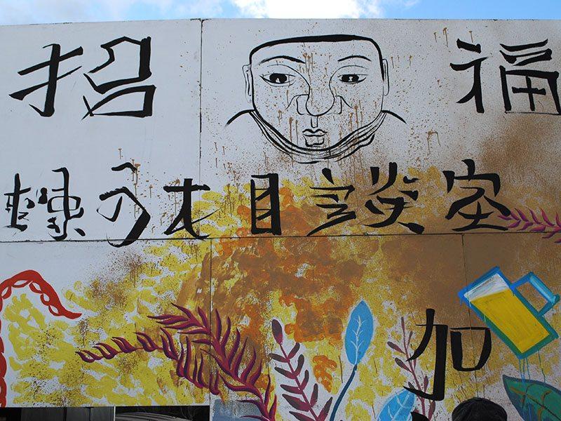 Japanese style Red Bull mural for Splendour in the Grass