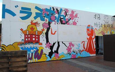 'Red Bull' Mural